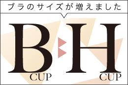 Gカップ,Hカップ