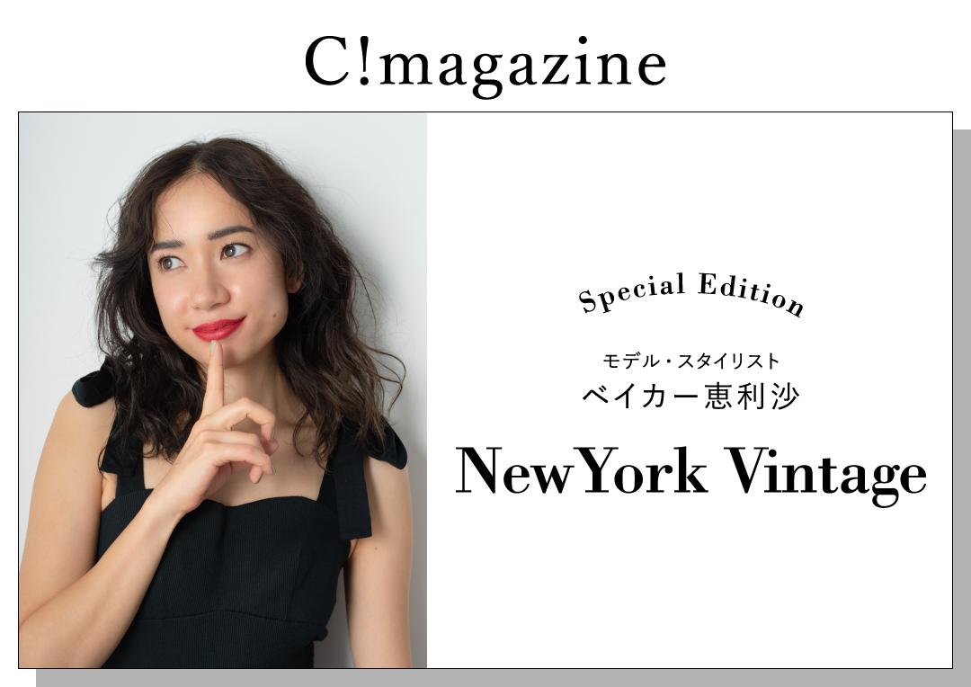 C ! magazine_ベイカー恵利沙