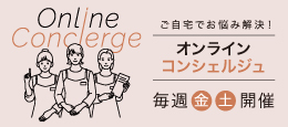 オンラインコンシェルジュ,Online Concierge