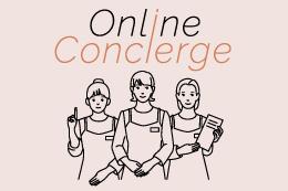 OnlineConcierge,オンラインコンシェルジュ