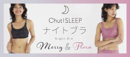 ナイトブラ,Chut!SLEEP