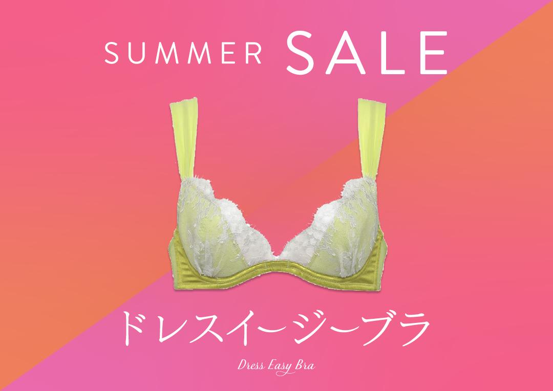 SUMMER SALE,サマーセール,Dress Easy Bra,ドレスイージーブラ