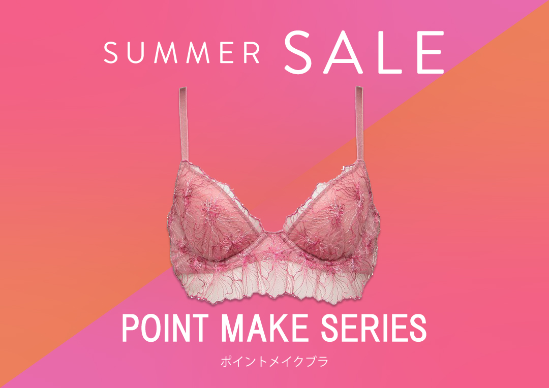 SUMMER SALE,サマーセール,POINT MAKE SERIES,ポイントメイクブラ