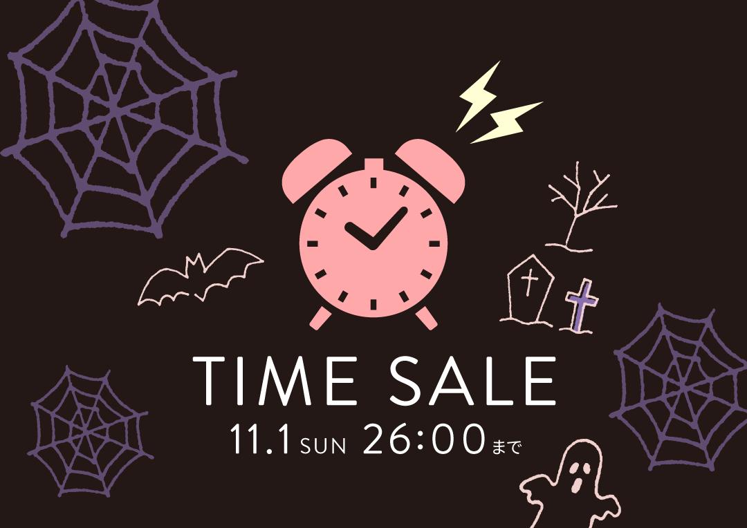 タイムセール,time sale