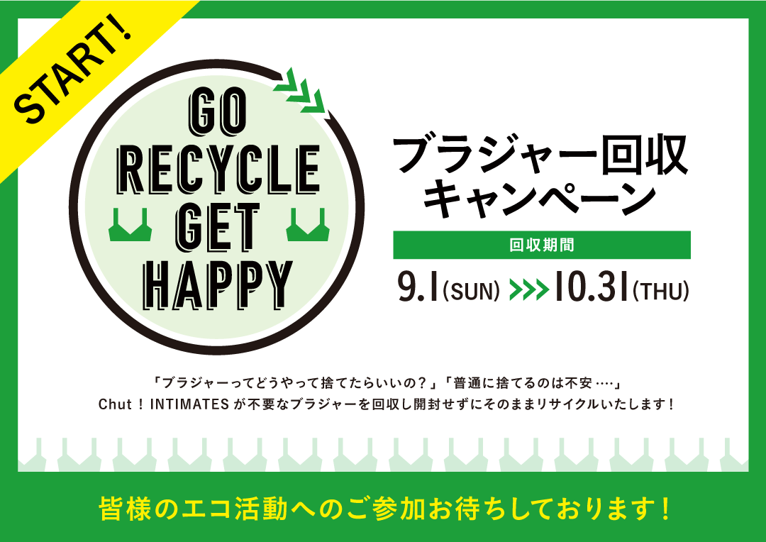 bra_recycle_PC.png
