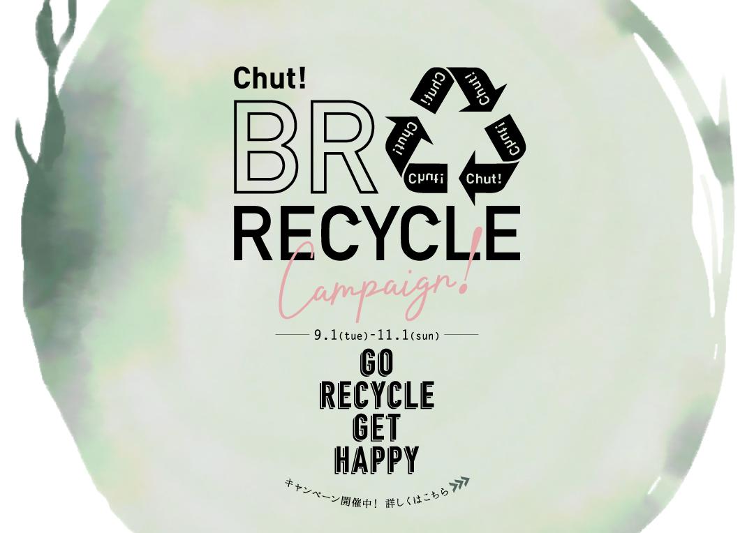 メンバーズ限定プログラム,Chut! BRA RECYCLE,シュット!ブラリサイクル