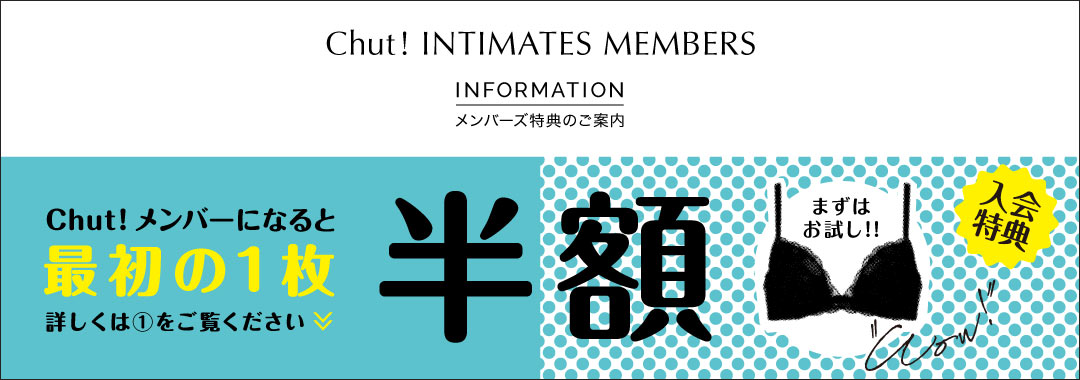 Chut ! INTIMATES MEMBERS INFORMATION メンバーズ特典のご案内